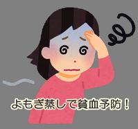 よもぎ蒸しは貧血にも効果あり。5分でわかるメカニズム!