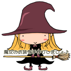 ハロウィンの仮装は魔女!5分でわかる手作り衣装の作り方!