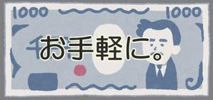 敬老の日のプレゼント!予算1000円でおすすめなもの3選!