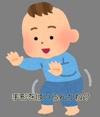 敬老の日の手作りプレゼント・赤ちゃん編!手形をリメイク!