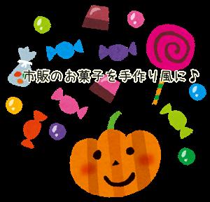ハロウィンのお菓子。市販を手作り風に見せるアイデア3選!