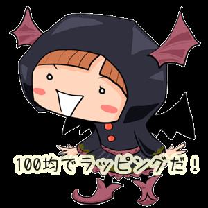 ハロウィンのラッピングは100均。おすすめ素材を一発チェック!