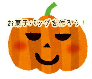 ハロウィンの工作!5分で分かるお菓子バッグの作り方2選!