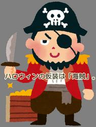 ハロウィンの仮装は海賊!手作り衣装のチェックポイントまとめ!