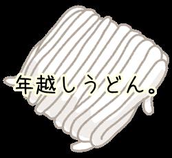 年越しうどんの由来や意味をリサーチ!香川では普通!?