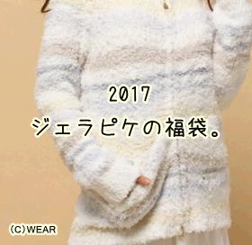 【2017】ジェラートピケの福袋。中身予想とネット予約について!