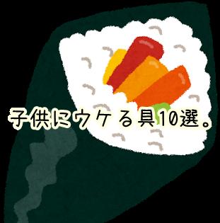 手巻き寿司 具 子供