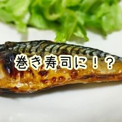 巻き寿司に合う変わり種具材。わたしのおすすめはこれ!