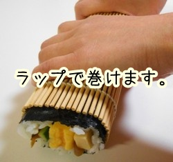 サランラップを使った巻き寿司の巻き方。巻きすなしでOK!