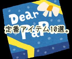 父の日 プレゼント 定番