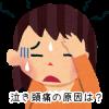 泣いた後の頭痛の原因(治し方)について調べてみた結果報告。
