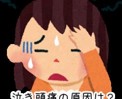 泣いた後 頭痛 原因