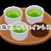 カフェインレス緑茶の作り方。5分でわかる水出し緑茶のコツ!