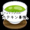カフェインレス緑茶のカテキンについて5分で解説します!