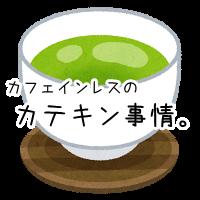 カフェインレス 緑茶 カテキン