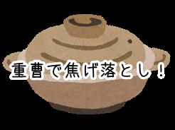土鍋 焦げ 落とし方 重曹