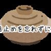 土鍋は使い始めが大切!小麦粉を使った目止めを5分で解説!
