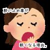 酔い止め薬の副作用。眠気のメカニズムを5分で解説!