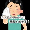 冷え性な汗かきの治し方。5分でわかる原因と改善策!