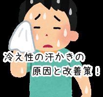 冷え性 汗かき 治し方