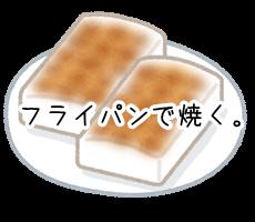 お餅 フライパン 焼き方