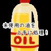 油の捨て方番外編!未使用の油を処理する方法まとめ!