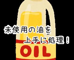 油 捨て方 未使用