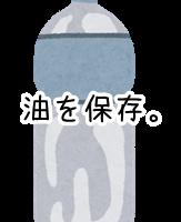 油 保存 ペットボトル