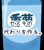 セスキ炭酸ソーダ 作り方 重曹