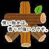曲げわっぱの使い始めのお手入れ。木の香りを抑える方法!