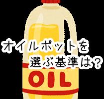 油 再利用 ポット