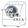 セスキ炭酸ソーダは洗濯槽(ドラム式・縦)の掃除には不向き!