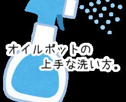 油 ポット 洗い方