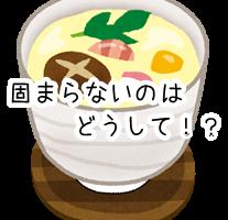 茶碗蒸し 固まらない 対処法