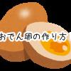 おでん卵の作り方。味をしみこませる方法を解説!