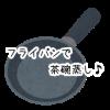 茶碗蒸しをフライパンで蒸す方法!蒸し器がなくてもOK!