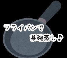 茶碗蒸し フライパンで蒸す方法