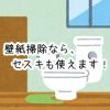 セスキ炭酸ソーダでトイレの壁紙をお掃除しましょう!
