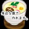 茶碗蒸し 器 代用