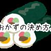 巻き寿司に合うおかずは?を解決する記事を書いてみました!