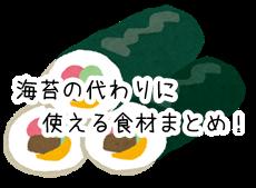 巻き寿司 海苔の代わり