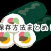 巻き寿司の保存は冷凍庫?保存方法について詳しくおまとめ!