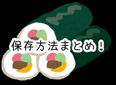 巻き寿司 保存 冷凍