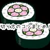 巻き寿司の切り方のコツ。包丁を濡らすかラップを使うべし!