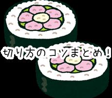 巻き寿司 切り方 コツ