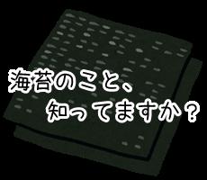 巻き寿司 海苔の向き