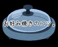 お好み焼き ホットプレート 焼き方