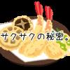 天ぷらをサクサクにする方法!メカニズムをイチから解説!