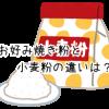 お好み焼き粉と小麦粉の違い!小麦粉で代用する時の分量は?