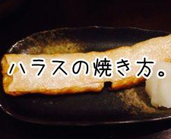 ハラス 焼き方 フライパン